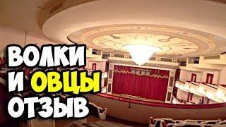 Становимся театралами    Сводил Ольгу на спектакль Волки и овцы в Малом Театре на Большой Ордынке