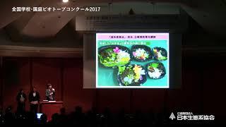 (公財)日本生態系協会「全国学校・園庭ビオトープコンクール2017」 公式...