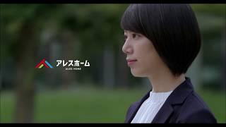CM アレスホーム(愛媛の住宅建築会社) 出演:菊原結里亜.