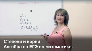 ЕГЭ математика. Степени и корни