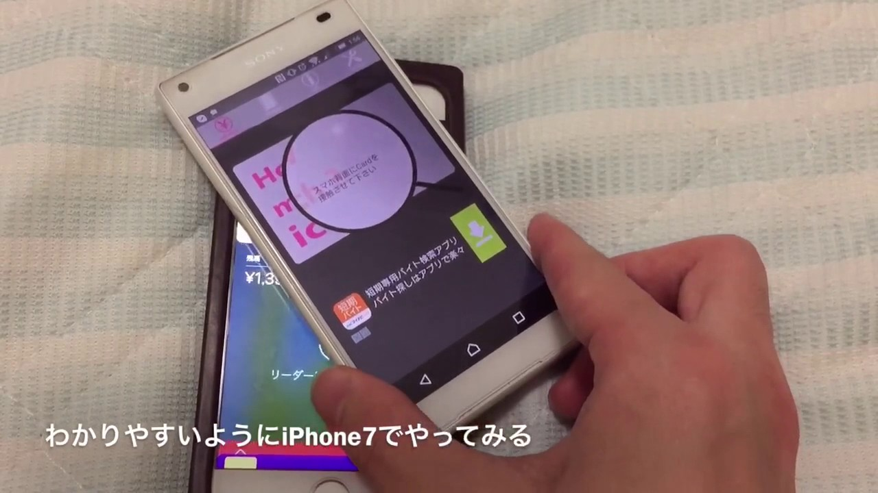 SuicaやPASMOなどの残高を確認する方法!Android裏技!便利!無料 ...