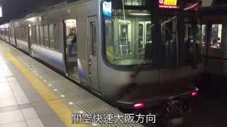 關西地區旅遊指南 6 關西國際機場 大阪和京都旅遊目的地