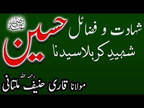 Shaheed e Karbala Hazrat Hussain Shahadat o Fazail by Maulana Qari Haneef Multani in Hyderabad Sindh