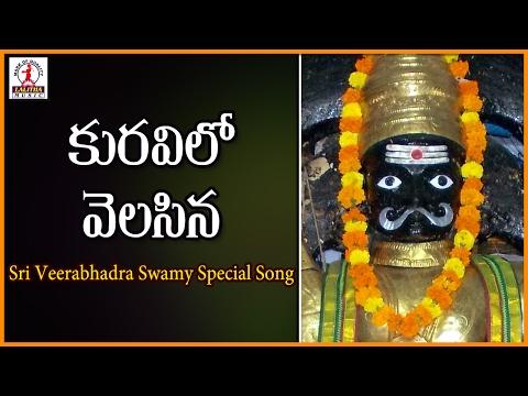 Veerabhadra Swami Devotional Songs   Kuravilo Velisina Superhit Song   Lalitha Audios And Videos