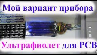 Ультрафиолет для создания плат. Мой вариант.(Ультрафиолет для создания плат. Мой вариант. Вы можете купить на Aliexpres(You can buy on Aliexpress): TFT LCD 7