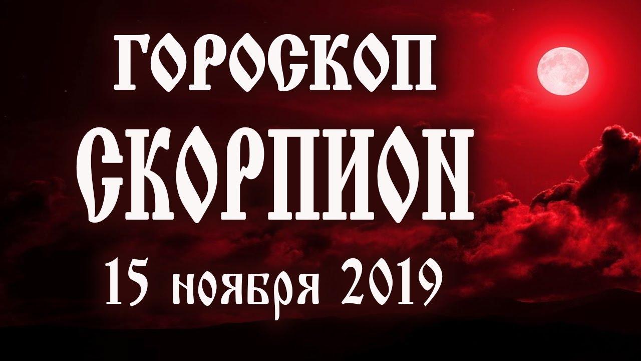 Гороскоп на сегодня 15 ноября 2019 года Скорпион ♏ Новолуние через 12 дней