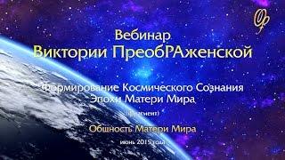 В.ПреобРАженская. «Общность Матери Мира»