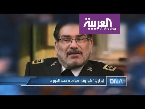 """DNA   إيران.. """"كورونا"""" مؤامرة ضد الثورة"""