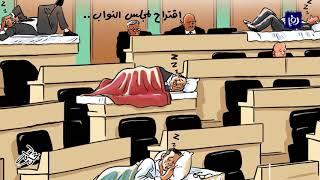 كاريكاتير.. اقتراح لمجلس النواب - (18/1/2020)