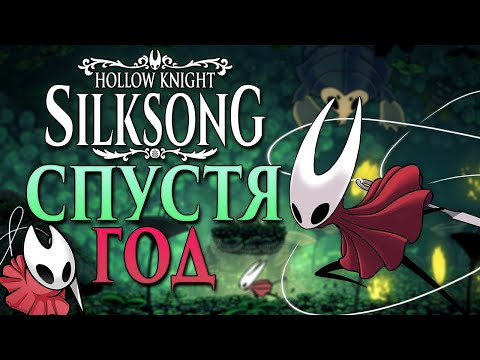 Всё, что известно про Hollow Knight: Silksong