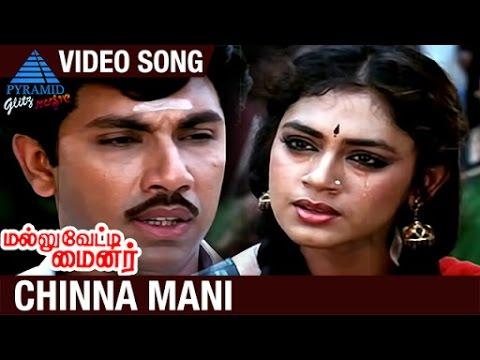 Mallu Vetti Minor Mallu Vetti Minor Tamil Movie Songs Chinna Mani Video Song