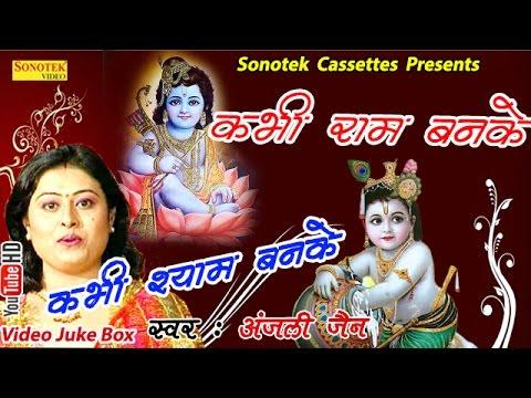 Kabhi Ram Banke Kabhi Shyam Banke || Anjali Jain || Hindi Popular Krishan Bhajan