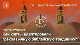 Коптская христианская культура — Алексей Муравьёв