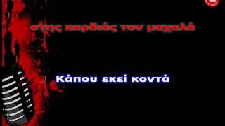 ΣΤΑ ΛΙΜΑΝΙΑ ΑΝΑΨΑΝΕ ΦΩΤΙΕΣ - ΘΕΟΔΩΡΙΔΟΥ (karaoke music & lyrics )