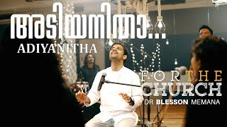 Adiyanitha | അടിയനിതാ | Dr. Blesson Memana New song | For the Church [HD]