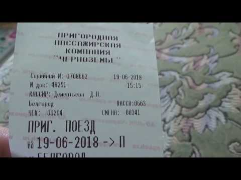 Электричка Белгород Прохоровка
