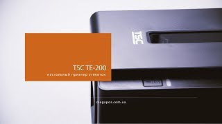 видео Принтер TSC TE200