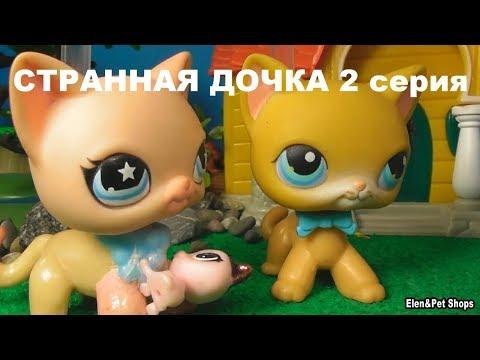 LPS: СТРАННАЯ ДОЧКА 2 серия