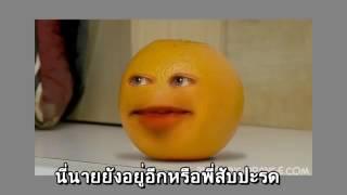 ทุเรียน ส้มมตลกตดแตก