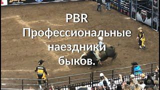 Professional Bull Riders. Профессиональные наездники быков.