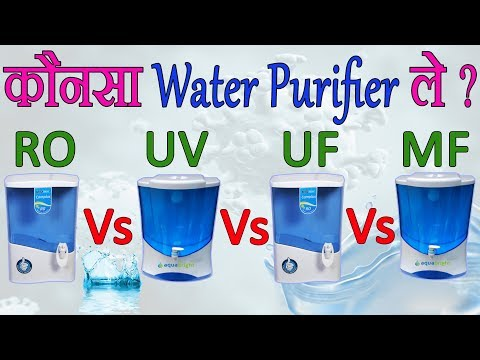 RO vs UV vs UF vs MF Water Purifier | Which is Best for home use in india | Hindi