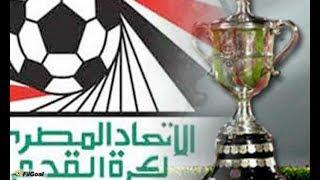 موعد مباريات دور ال32 لبطولة كأس مصر 2018