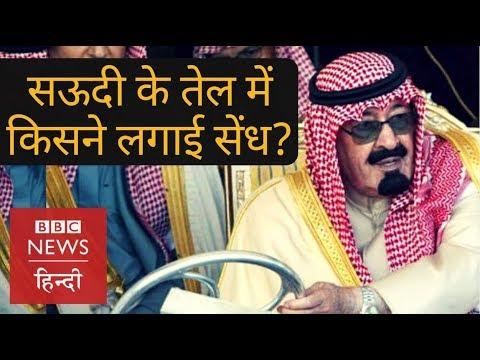 America can capture Saudi Arabia's oil market? (BBC Hindi)