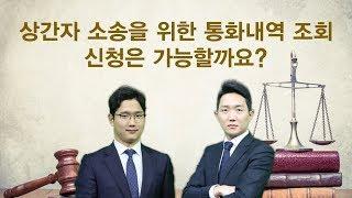 상간자 소송을 위한 통화내역 조회 신청은 가능할까요? …