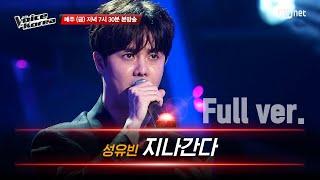 [풀버전] 성유빈 - 지나간다 | 블라인드 오디션 | …