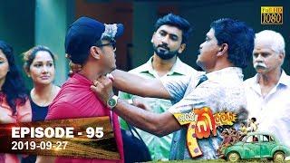 Hathe Kalliya | Episode 95 | 2019-09-27 Thumbnail