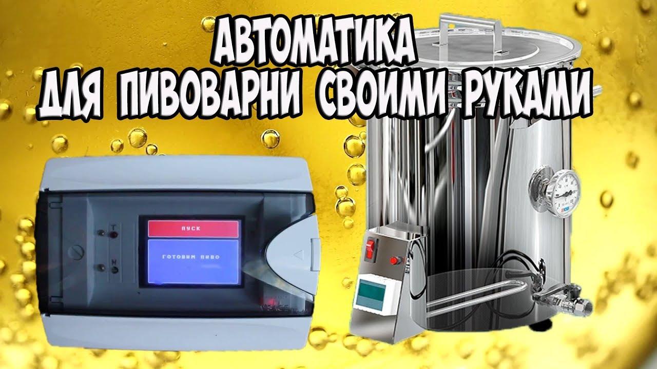 Автоматика домашней пивоварни самогонный аппарат в пензе купить