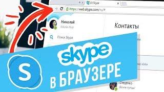 как пользоваться Skype онлайн без установки? Открываем веб-версию Скайпа в браузере