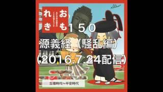 150源義経(騒乱編)