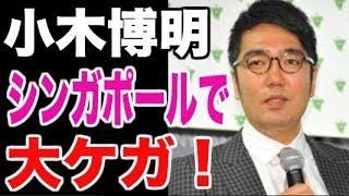 チャンネル登録はコチラ> <おすすめ動画> 【都議選】自民党最後の訴...