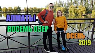 8 озер Алматы 2019. Цены. Обзор. Восемь Озер. Park Resort