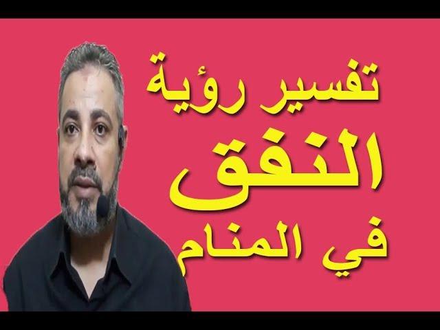 تفسير رؤية حلم النفق في المنام اسماعيل الجعبيري Youtube