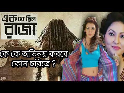 Ek Je Chhilo Raja (2018) Full Cast | Jisshu Sengupta | Srijit Mukherjee | Cine Reporter Bangla
