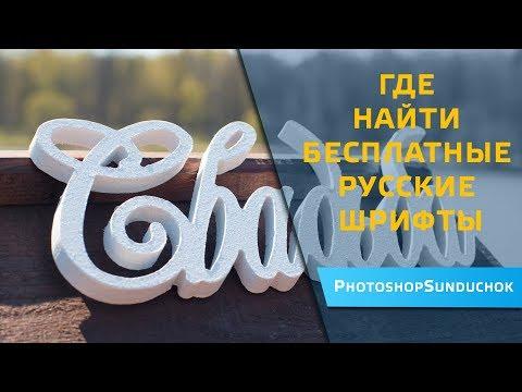 Где найти бесплатные русские шрифты