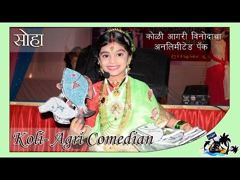 Soha Kotkar - LIVE Comedy Show - 8 Year Old MARATHI (KOLI) Comedian