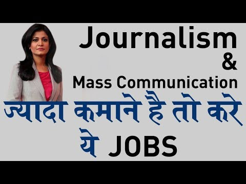 Career in Mass Communication After 12th, Diploma, UG, PG | Jobs, Salary | Why Journalism??