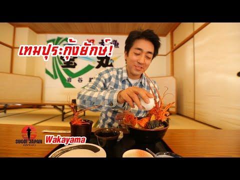 เทมปุระกุ้งยักษ์ Wakayama SUGOI JAPAN - สุโก้ยเจแปน ตอนที่ 173 (Wakayama)