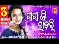 PAPA KI LADLI || Odia Dance song By Aseema Panda || Abinash Mishra ||  Ramankanta || Sabitree Music
