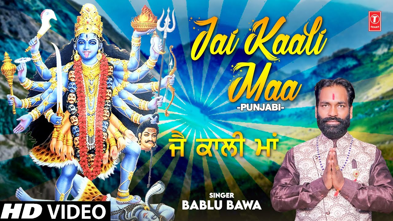 Jai Kaali Maa I Punjabi Devi Bhajan I BABLU BAWA I Full HD Video Song