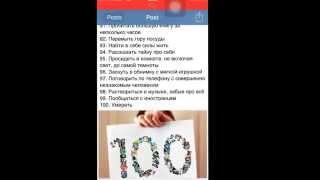 видео Список 100 дел которые надо сделать за свою жизнь. Мой Life list