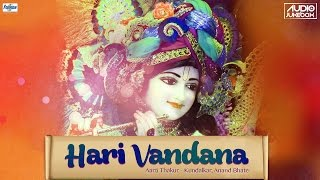 Melodious Krishna Bhajans 2016 - Hari Vandana | Shree Krishna Songs in Hindi