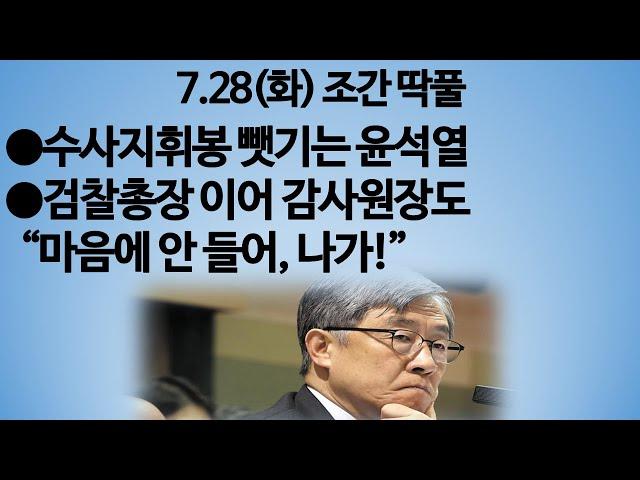 송국건의 혼술] 윤석열, 명예직 검찰총장? 大반전? - YouTube