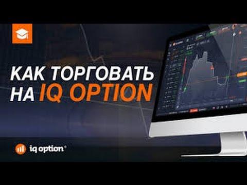 Лучший заработок на IQ Option.99.99% прибыльных сделок!