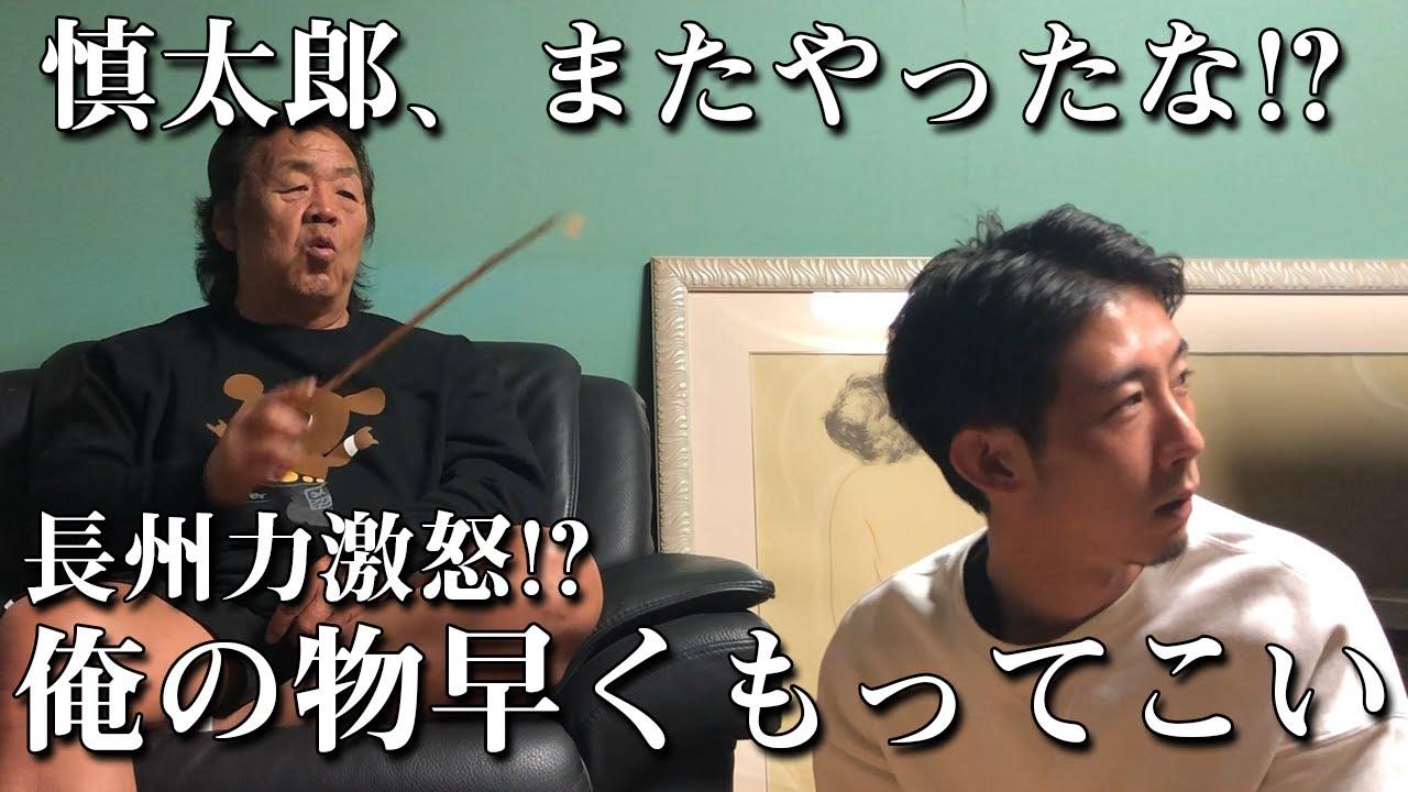 【禁煙チャレンジ】長州力が楽勝で成功すると自信!!【電子タバコ】
