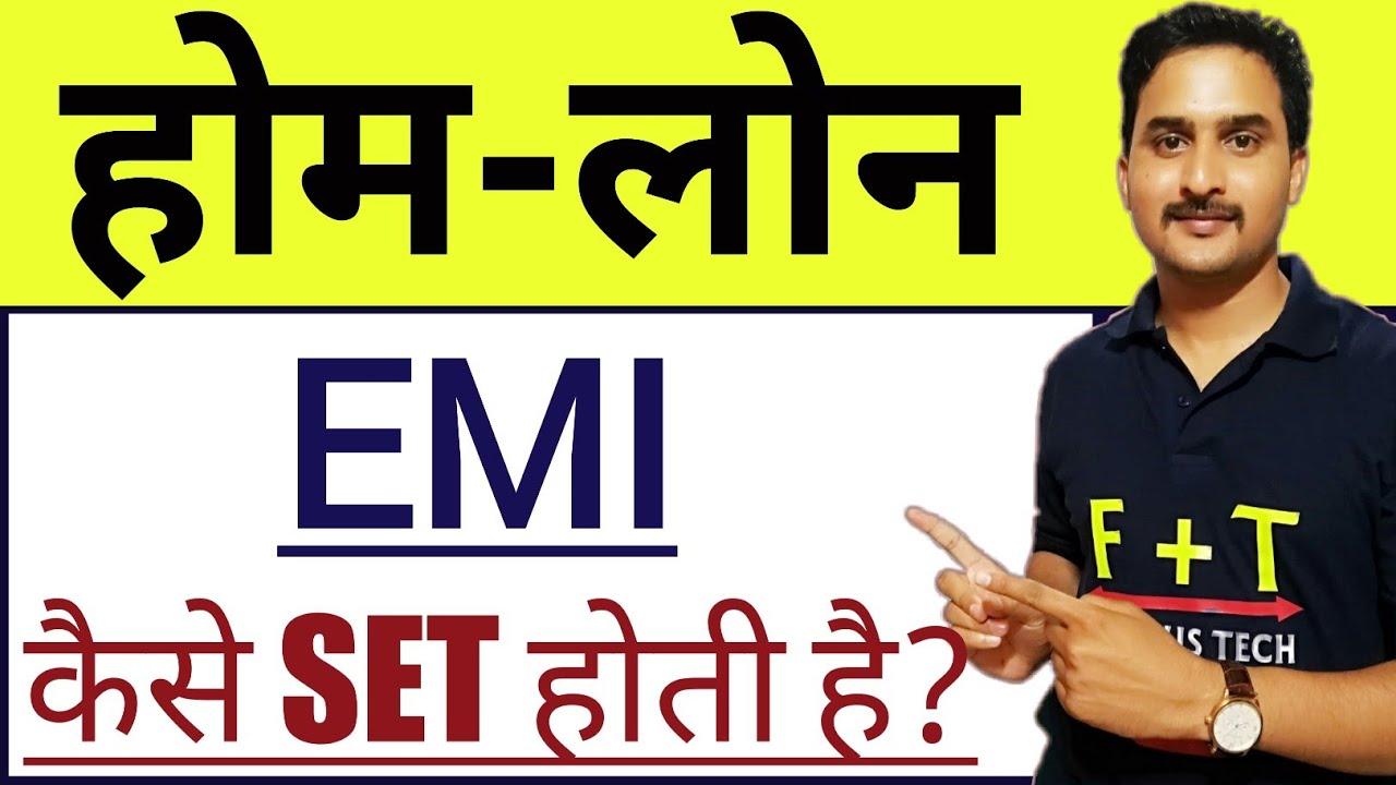 Download बैंक होम लोन EMI कैसे सेट करती है Home Loan EMI Process