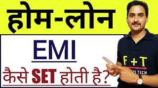 बैंक होम लोन EMI कैसे सेट करती है Home Loan EMI Process screenshot 3